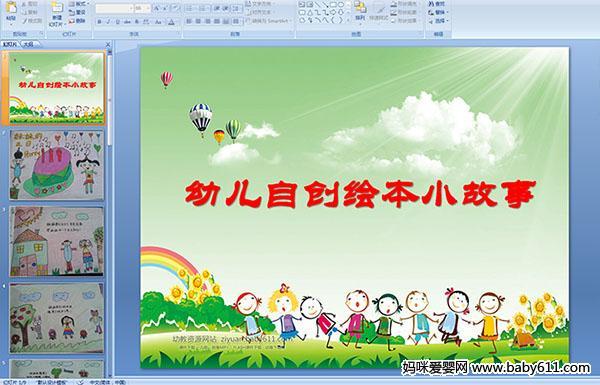 幼儿园故事绘本幼儿课件自创绘本小妹妹(大班的幼儿园教学设计重难点学情图片