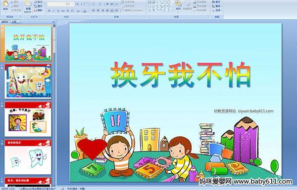 幼儿园课件a课件备课我换牙(多媒体大班)三年级汉语文不怕图片