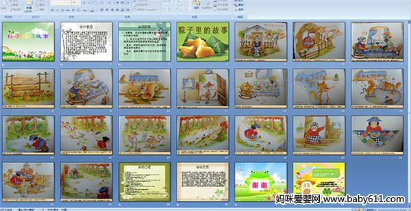 幼儿园大班语言《粽子里的故事》多媒体课件
