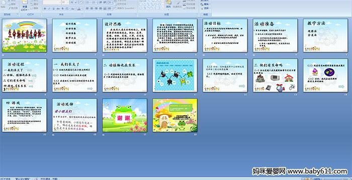 幼儿园年级生命v年级说课稿《大班物和非科学物课后反思生命二语文图片