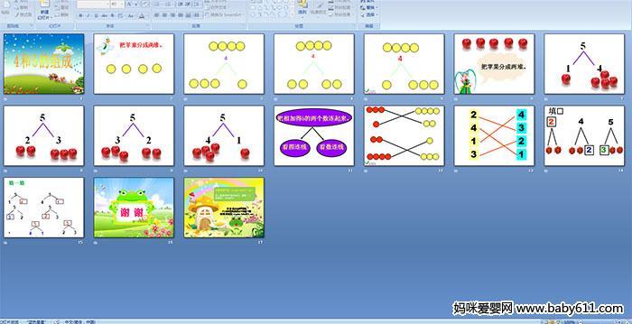 幼儿园大班数学活动 4和5的组成 PPT课件