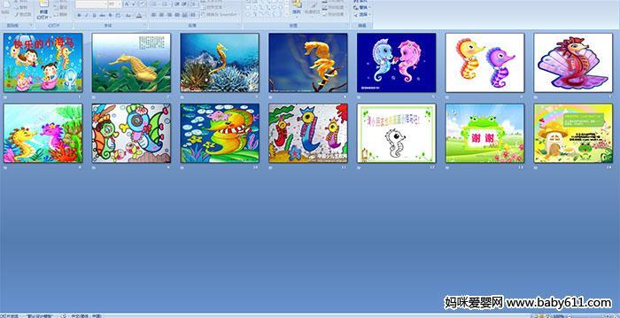幼儿园大班美术活动《快乐的小海马》ppt课件