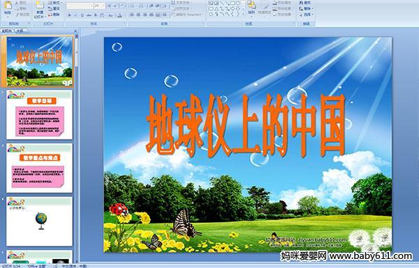 幼儿园大班科学《地球仪上的中国》多媒体课件