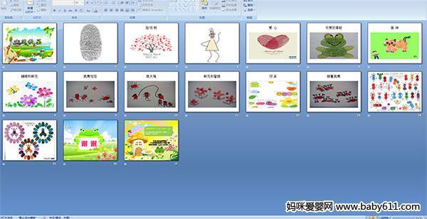 幼儿园大班美术活动 指纹画 PPT课件