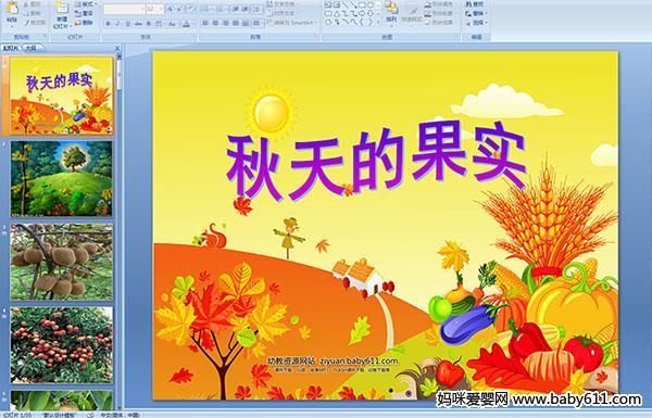 幼儿园中班美术活动 秋天的果实PPT课件