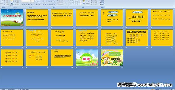 换币计算_幼儿园大班数学ppt课件——人民币的简单计算