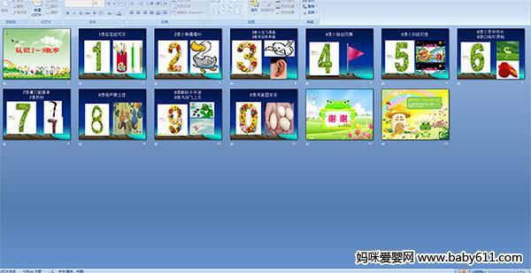 幼儿园小班数学活动:认识1-9数字ppt课件