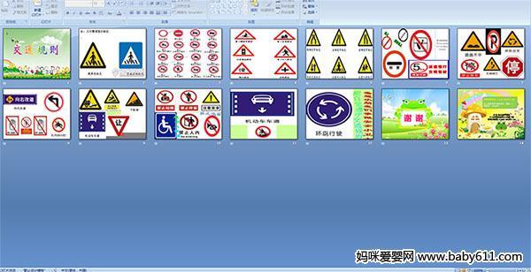 幼儿园交通a交通教案:规则课件会说话的交通标志大班图片