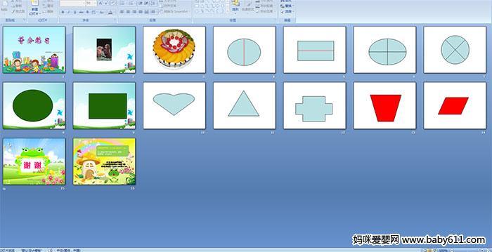 幼儿园大班数学活动:等分练习