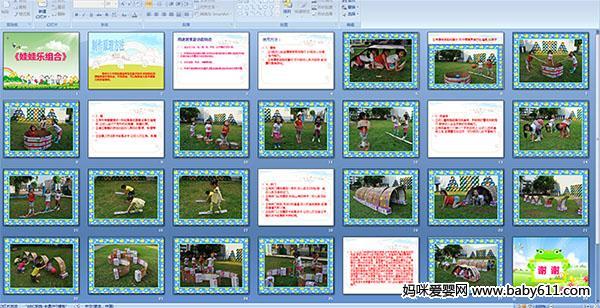 幼儿园大班体育游戏活动ppt课件:娃娃了组合