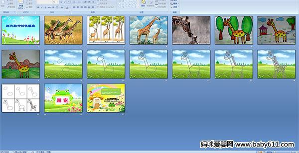 幼儿园中班美术活动:到处旅行的长颈鹿ppt课件