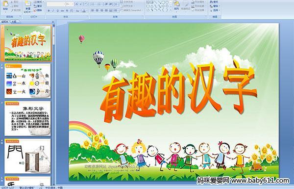 幼儿园大班语文课件:有趣的汉字