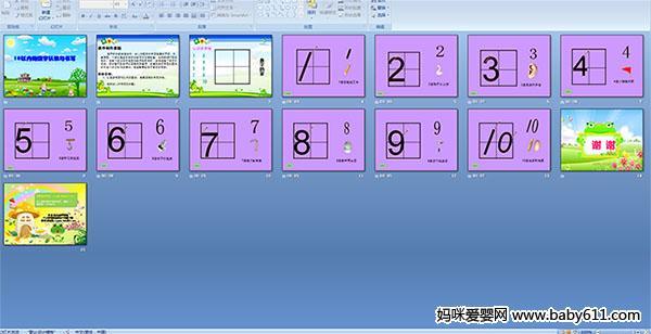 幼儿园中班数学活动课件——10以内的数字认读与书写