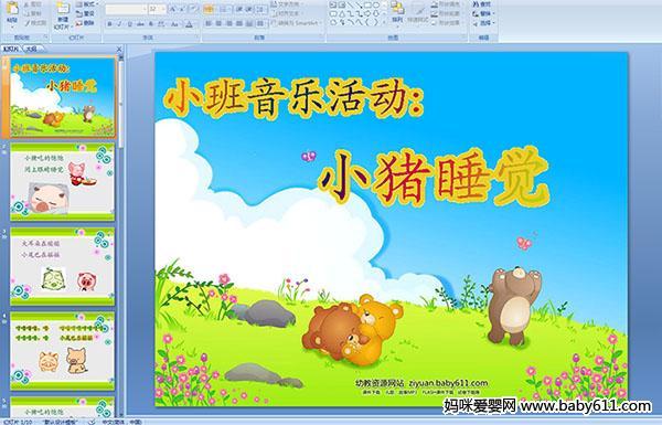 幼儿园小班音乐活动:小猪睡觉ppt课件