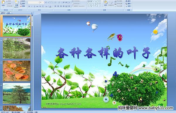 幼儿园中班科学活动课件:各种各样的叶子