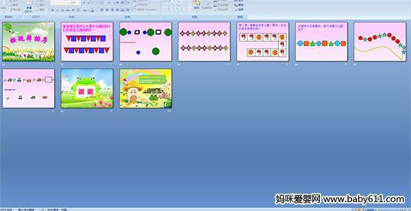 幼儿园中班多媒体数学课件:按规律排序 (600x308)