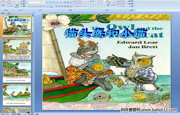 幼儿园故事《猫头鹰和小猫》多媒体课件