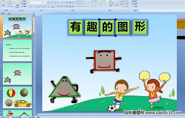 幼儿园中班数学《有趣的图形》ppt课件