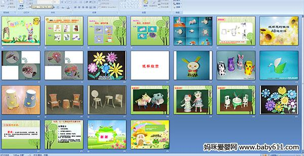 幼儿园大班手工活动ppt课件:纸杯变变变