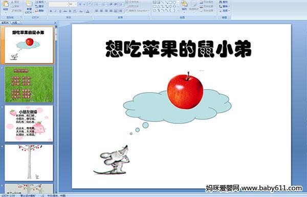 幼儿园大班语言活动:果酱小房子教案 (含课件)