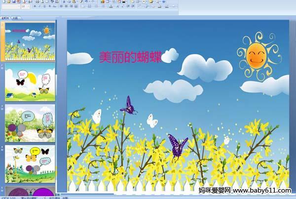 幼儿园小班美术多媒体:美丽的蝴蝶图片
