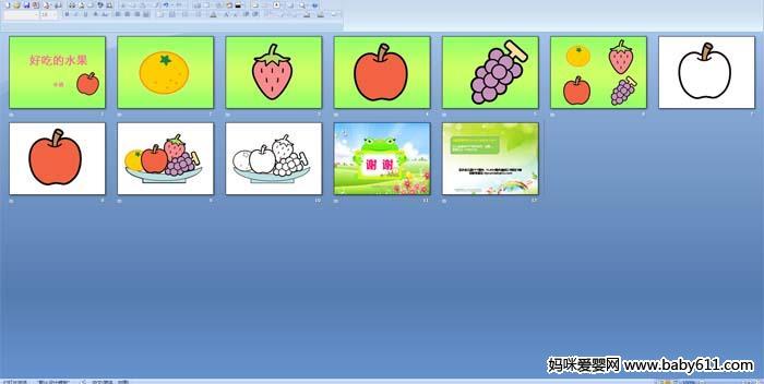 幼儿园小班美术:好吃的水果