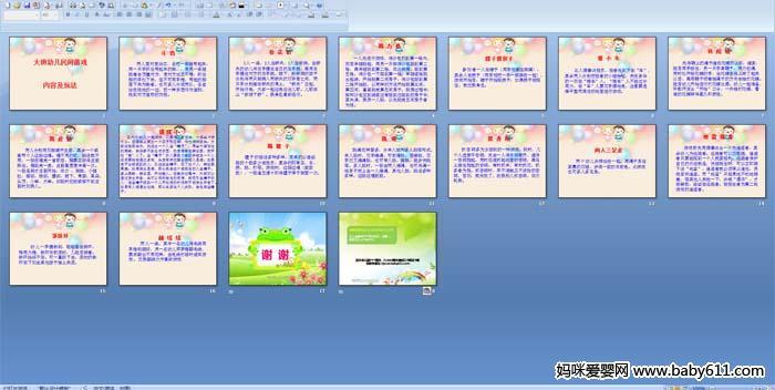 幼儿园大班幼儿民间游戏内容及玩法