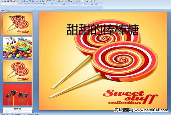 幼儿园小班美术活动课件:甜甜的棒棒糖图片