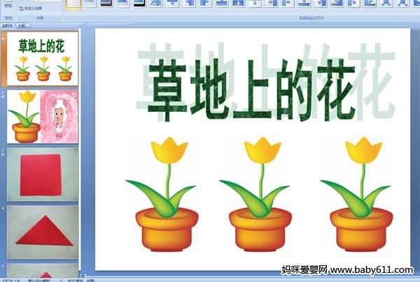 幼儿园小班美术课件《草地上的花》