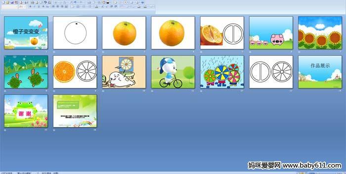 幼儿园大班美术活动ppt课件:橙子变变变
