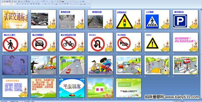 幼儿园学前班安全:认识交通标志