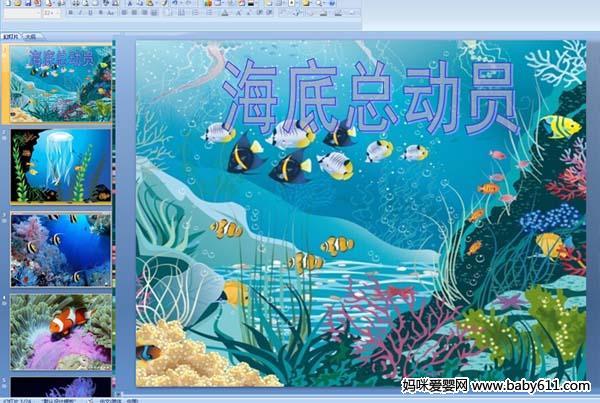 幼儿园大班美术活动课件:海底世界 海底总动员