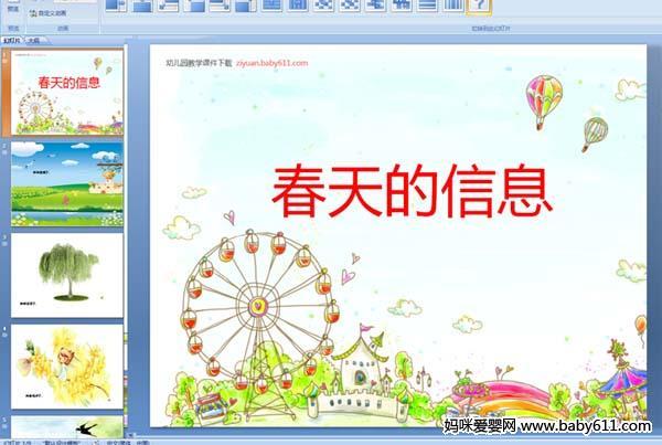 幼儿园春天诗歌:春天的信息 (课件)