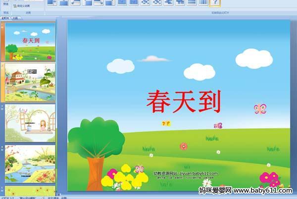 幼儿园春天诗歌课件:春天到