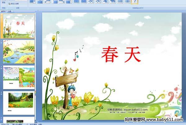 幼儿园春天诗歌课件:春天