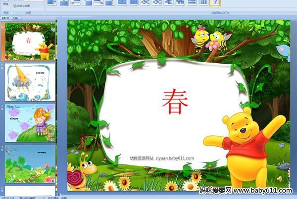 幼儿园春天诗歌课件:春