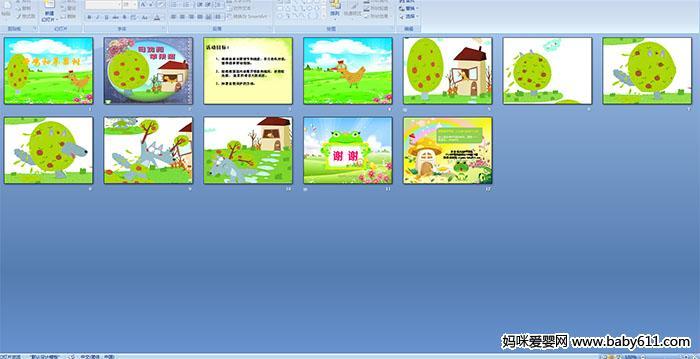 幼儿园中班语言活动:母鸡和苹果树