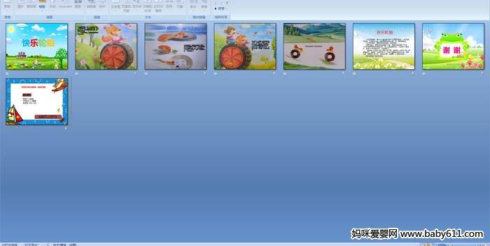 此ppt多媒体整体总共8页,包含分页分段配音,课件配音单杠的基本技术说课稿图片