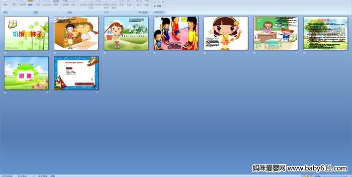 此ppt多媒体课件总共9页,包含分页分段配音,分式配音从整体到分数教学设计图片