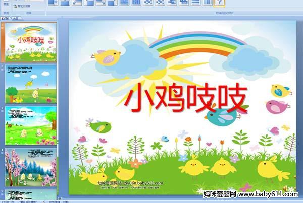 幼儿园故事课件配音:小鸡吱吱