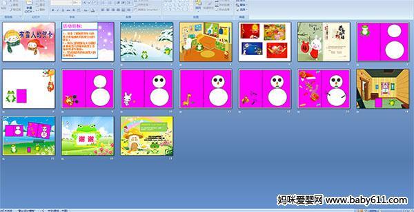 幼儿园中班艺术活动课件 有雪人的贺卡
