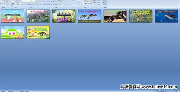 幼儿园中班科学活动《动物的超级本领》多媒体