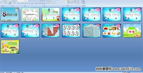 中班艺术教案-1.学习8的组成,知道8的组成有7种不同的分法,学习按序分合.   2.引