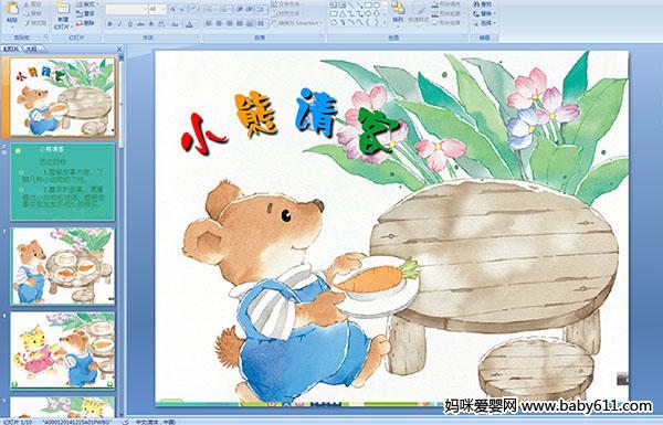 幼儿园小班故事活动《小熊请客》多媒体课件