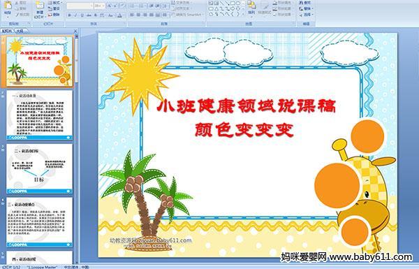 幼儿园小班健康领域说课稿课件:颜色变变变