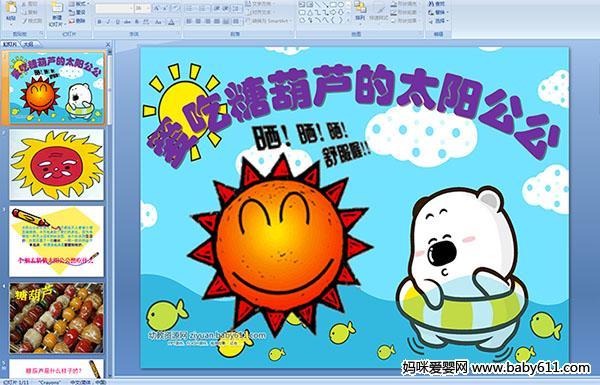幼儿园小班美术课件《爱吃糖葫芦的太阳公公》