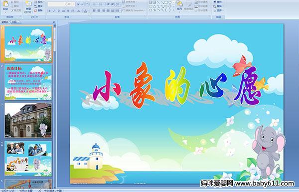 幼儿园中班语言活动PPT课件 小象的心愿