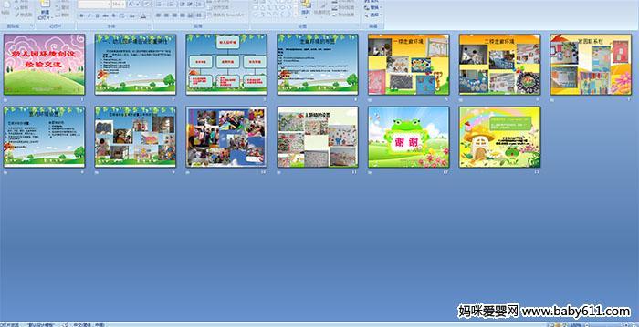 幼儿园课件涉世经验交流ppt环境陈创设备课资料家图片