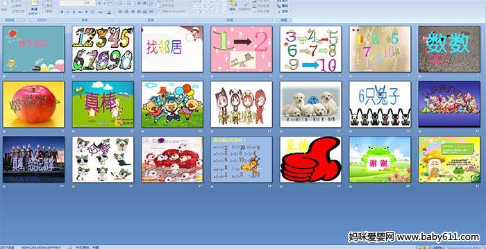 幼儿园中班数学:数字朋友ppt课件