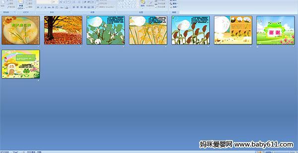 幼儿园大班艺术课件:秋天多么美